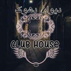 دیوان دهوک Clubhouse