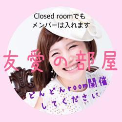 友愛の部屋 Clubhouse
