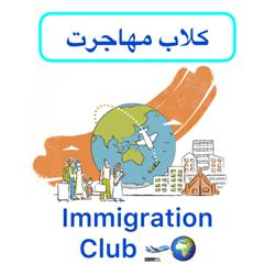i.migrate (كلاب مهاجرت) Clubhouse