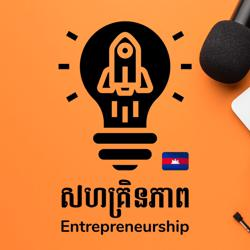 Entrepreneurship Cambodia Clubhouse