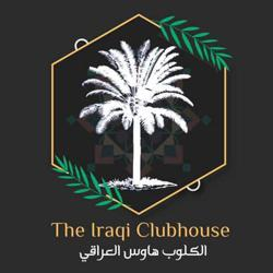 The Iraqi Club house  Clubhouse