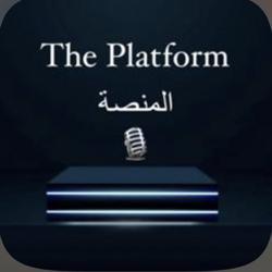 The Platform - المنصه Clubhouse