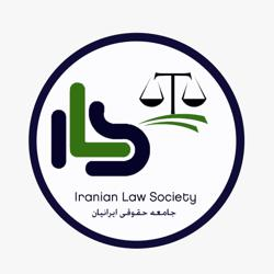 Iranian Law Society Clubhouse