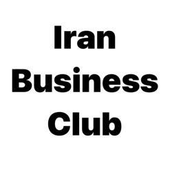 فرصت های تجاری ایران Clubhouse