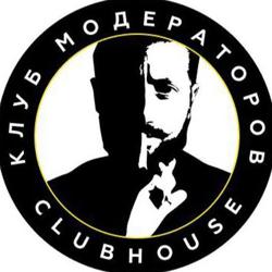 Клуб модераторов  Clubhouse