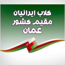 ایرانیان  مقیم. عمان  Clubhouse