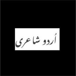 Urdu Poetry - اردو شاعری Clubhouse