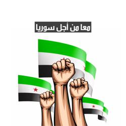 معا من أجل سوريا Clubhouse