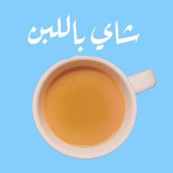 Shaybelaban / شاي باللبن Clubhouse