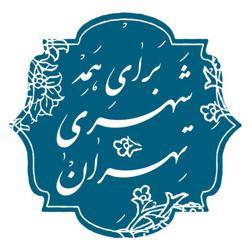 تهران شهری برای همه Clubhouse