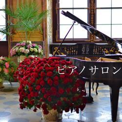 ピアノサロン PianoRoom Clubhouse