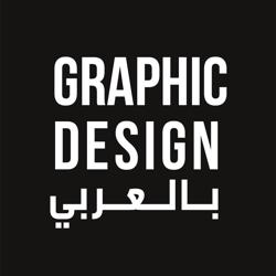 Graphic Design - بالعربي Clubhouse