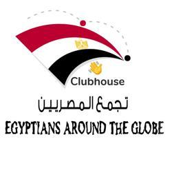 تجمع للمصرين Clubhouse