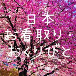 日本お看取り・おくりびと Clubhouse