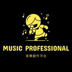 Music professional 音樂創作平台 Clubhouse