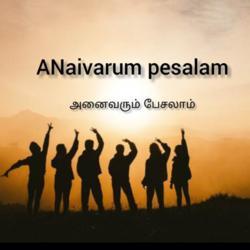 Anaivarum pesalam Clubhouse