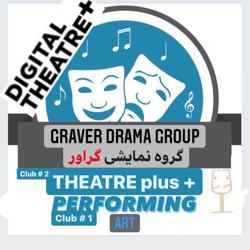 performing arts (تئاتر) Clubhouse