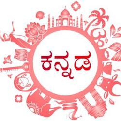 ಕನ್ನಡದಲ್ಲೇ ಮಾತಾಡಿ | Kannada Clubhouse