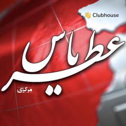 روزنامه عطر یاس Clubhouse