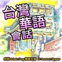 台灣華語練習室 台湾式中国語勉強広場 TAIWAN Clubhouse