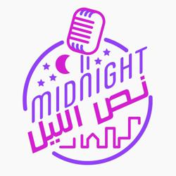 Midnight - نص الليل Clubhouse