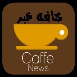 ✺کافه خبر ✺ Clubhouse