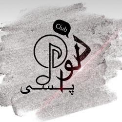 دلواپسی Clubhouse