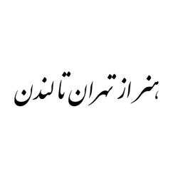 هنر از تهران تا لندن  Clubhouse
