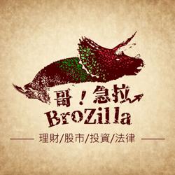 哥急拉BroZilla錄音室 Clubhouse