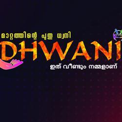 DHWANI Clubhouse
