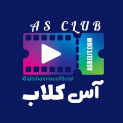 AS CLUB Clubhouse