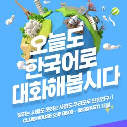 오늘도 한국어로 대화해봅시다!  Clubhouse