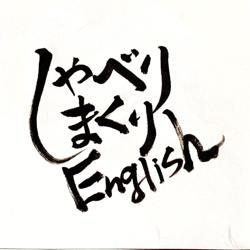 しゃべりまくりEnglish Clubhouse