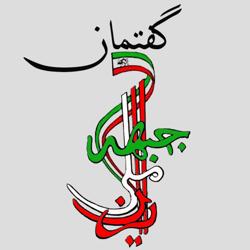 گفتمان جبهه ملی ایران Clubhouse