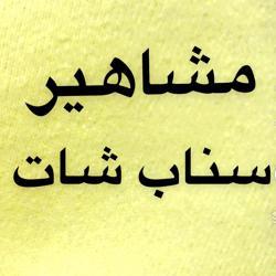 مشاهير سناب شات Clubhouse