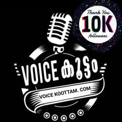 Voice കൂട്ടം.com Clubhouse