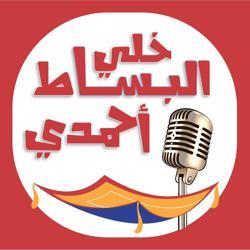 خلي البساط احمدي  Clubhouse