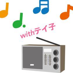 若宮テイ子と愉快なradioさぁ〜 Clubhouse