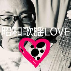 LOVE Japanese oldies 昭和歌謡 Clubhouse