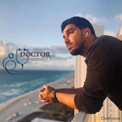 د. محمد الشايع Clubhouse