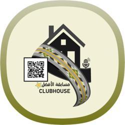 مسابقة الأفضل Clubhouse