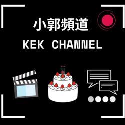 小郭频道《KEK Channel》 Clubhouse