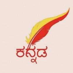 ಕನ್ನಡ ಸಾಹಿತ್ಯ ದರ್ಶನ Clubhouse
