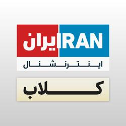 ایران اینترنشنال Clubhouse