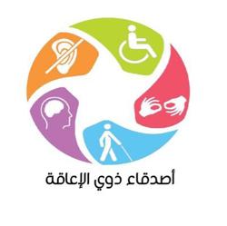 أصدقاء ذوي الإعاقة Clubhouse