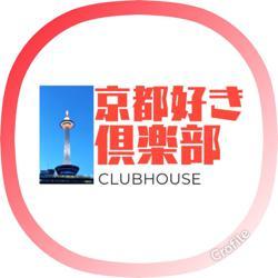 京都好き倶楽部 Clubhouse