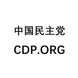 中国民主党 Clubhouse