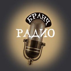 РАДИО-БРАНЧ Clubhouse