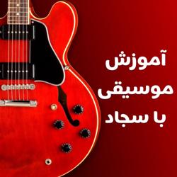 «آمـوزش موسیقی با سجـاد» Clubhouse