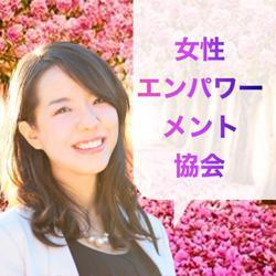 女性エンパワーメント協会【公式】WEA Clubhouse